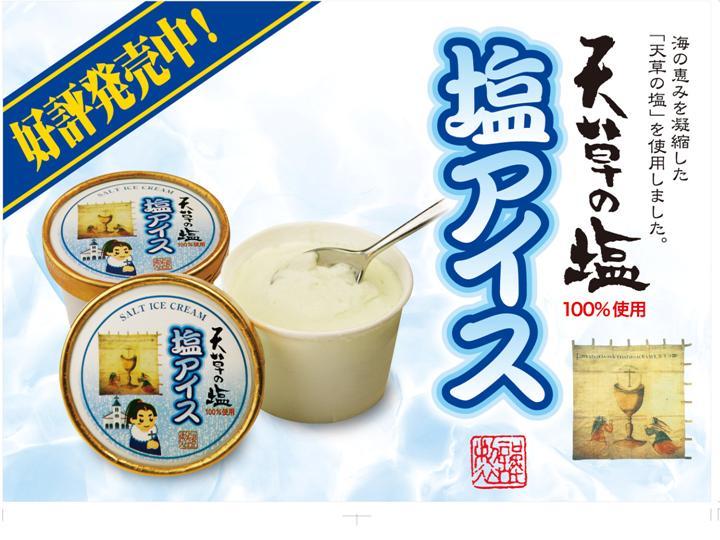 天草塩アイス